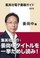 集英社電子書籍ガイド2015【姜尚中編】