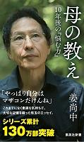 『母の教え 10年後の『悩む力』』の電子書籍