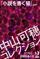 中山可穂コレクション 2 エッセイ・初期掌編小説『小説を書く猫』ほか