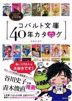 コバルト文庫40年カタログ コバルト文庫創刊40年公式記録