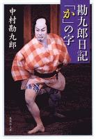 【電子特別版】勘九郎日記「か」の字