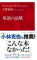 『英語の品格(インターナショナル新書)』の電子書籍