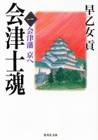 会津士魂 一 会津藩 京へ