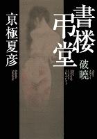 【無料体験版】書楼弔堂 破暁