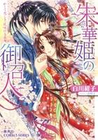 『朱華姫の御召人2 かくて恋しき、花咲ける巫女』の電子書籍