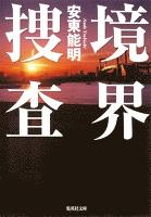 境界捜査[捜査シリーズ]
