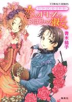 ヴィクトリアン・ローズ・テーラー1 恋のドレスとつぼみの淑女