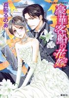 【シリーズ】豪華客船の花嫁