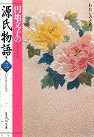 円地文子の源氏物語 巻三(わたしの古典シリーズ)