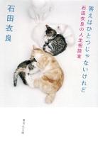 『【期間限定価格】答えはひとつじゃないけれど 石田衣良の人生相談室』の電子書籍