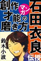 石田衣良がマンガで伝授!創作才能の磨き方 ~人気作家の創作の極意2~