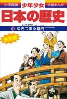 学習まんが 少年少女日本の歴史15 ゆきづまる幕府 ―江戸時代後期―