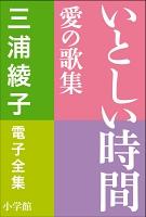 【期間限定特別価格】三浦綾子 電子全集 いとしい時間―愛の歌集