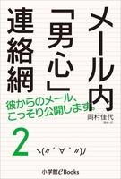 メール内「男心」連絡網2