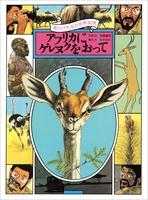 黒ひげ先生の世界探検 アフリカにゲレヌクをおって