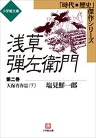 浅草弾左衛門 第二巻 (天保青春篇・下)