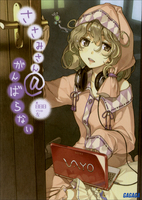 『ガガガ文庫 ささみさん@がんばらない(イラスト完全版)』の電子書籍