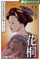 夢幻∞シリーズ 百夜・百鬼夜行帖37 花桐