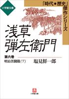 浅草弾左衛門 第六巻 (明治苦闘篇・下)