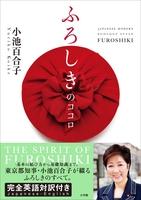 ふろしきのココロ JAPANESE MODERN ECOLOGY STYLE FUROSHIKI
