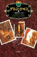 【期間限定価格】ダレン・シャン1 奇怪なサーカス
