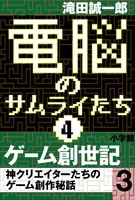 電脳のサムライたち4 ゲーム創世記 神クリエイターたちのゲーム創作秘話3