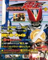 超ヒーローファイル 仮面ライダー電王3