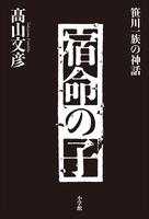 宿命の子~笹川一族の神話~