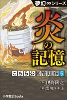 夢幻∞シリーズ こちら公園管理係5 炎の記憶