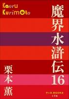 【期間限定特別価格】P+D BOOKS 魔界水滸伝 16