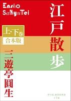 【期間限定特別価格】P+D BOOKS 江戸散歩 上・下巻 合本版