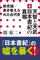 新史論/書き替えられた古代史4 天智と天武 日本書紀の真相(小学館新書)