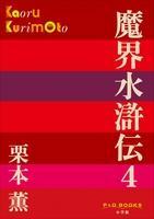 P+D BOOKS 魔界水滸伝 4