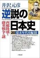 『【期間限定価格】逆説の日本史20 幕末年代史編3/西郷隆盛と薩英戦争の謎』の電子書籍