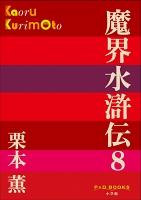 【期間限定価格】P+D BOOKS 魔界水滸伝 8