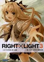 ガガガ文庫 RIGHT×LIGHT3~カケラの天使と囁く虚像~(イラスト完全版)