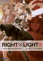 ガガガ文庫 RIGHT×LIGHT8~散りゆく雪華と赤い月を仰ぐ夜鳥~(イラスト完全版)