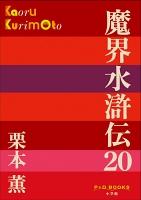 【期間限定特別価格】P+D BOOKS 魔界水滸伝 20