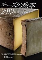 チーズの教本2019 ~「チーズプロフェッショナル」のための教科書~