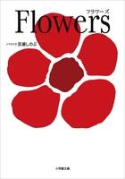 Flowers(フラワーズ)