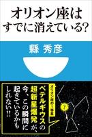 『オリオン座はすでに消えている?(小学館101新書)』の電子書籍