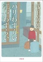 『【期間限定価格】パリわずらい 江戸わずらい』の電子書籍
