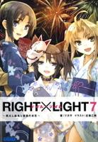 ガガガ文庫 RIGHT×LIGHT7~飢えし血鬼と夏夜の炎花~
