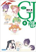 ガガガ文庫 GJ部6(イラスト完全版)