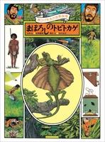 黒ひげ先生の世界探検 まぼろしのトビトカゲ