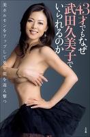 43才でもなぜ武田久美子でいられるのか 美ホルモンをアップして更年期を迎え撃つ