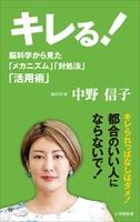 『キレる!(小学館新書)』の電子書籍