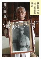 帰還せず -残留日本兵 六〇年目の証言-