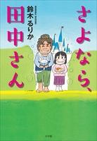 『さよなら、田中さん』の電子書籍