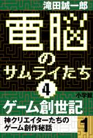 電脳のサムライたち4 ゲーム創世記 神クリエイターたちのゲーム創作秘話1